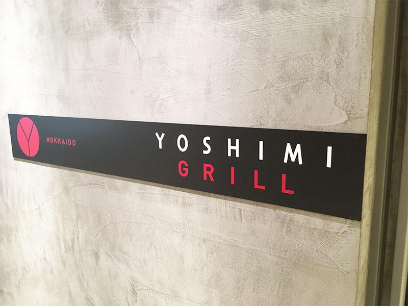YOSHIMIグリルの店舗外装2|モールテックス施工事例